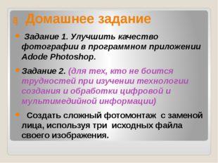 ► Домашнее задание Задание 1. Улучшить качество фотографии в программном прил