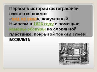 Первой в истории фотографией считается снимок «вид из окна», полученный Ньеп
