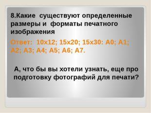 8.Какие существуют определенные размеры и форматы печатного изображения Отве