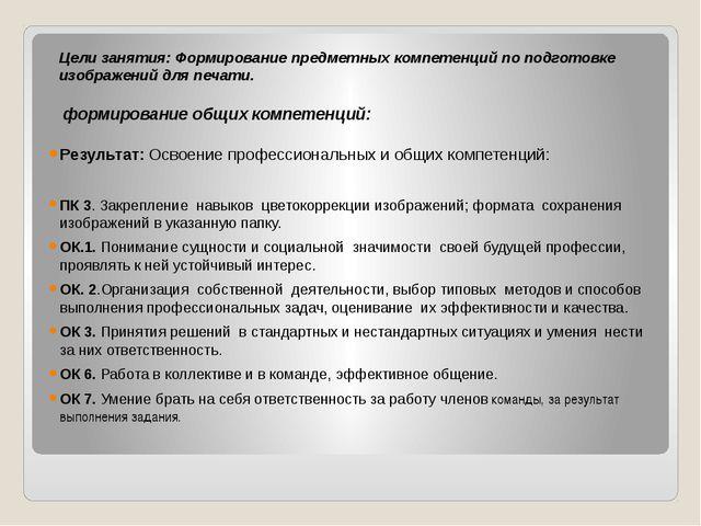 Цели занятия: Формирование предметных компетенций по подготовке изображений д...