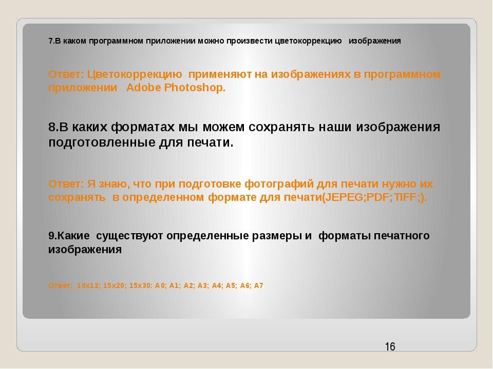 7.В каком программном приложении можно произвести цветокоррекцию изображения...