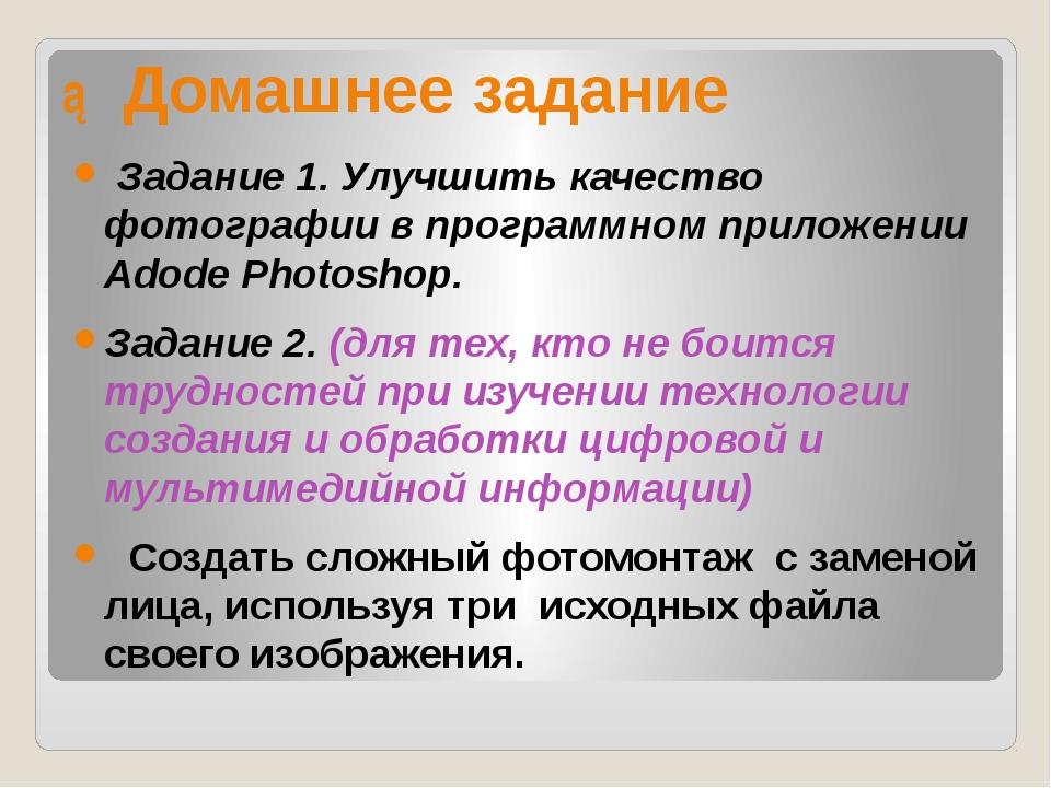 ► Домашнее задание Задание 1. Улучшить качество фотографии в программном прил...