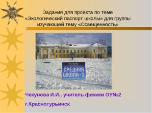 Чекунова И.И., учитель физики ОУ№2 г.Краснотурьинск Задания для проекта по те