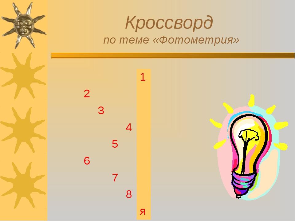 Кроссворд по теме «Фотометрия» 1 2 3 4 5...