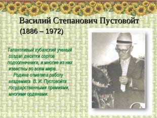 Василий Степанович Пустовойт Талантливый кубанский ученый создал десятки сорт