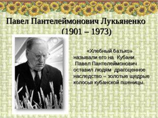 Павел Пантелеймонович Лукьяненко (1901 – 1973) «Хлебный батько» называли его