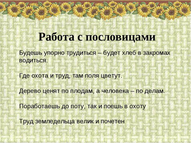 Работа с пословицами Будешь упорно трудиться – будет хлеб в закромах водиться...