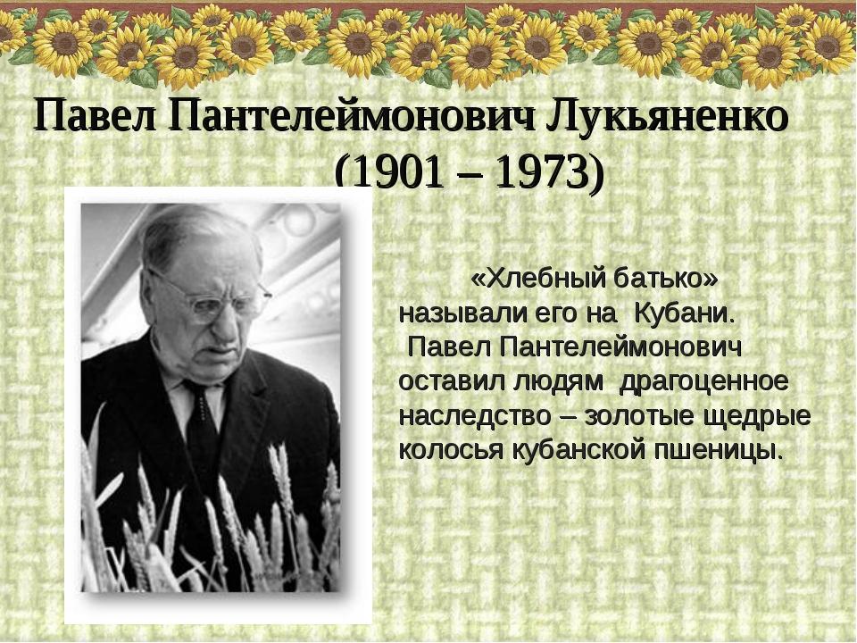 Павел Пантелеймонович Лукьяненко (1901 – 1973) «Хлебный батько» называли его...