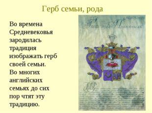 Герб семьи, рода Во времена Средневековья зародилась традиция изображать герб