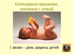 Календарные праздники, связанные с семьей 1 июня – день защиты детей