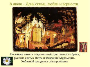 8 июля – День семьи, любви и верности Посвящен памяти покровителей христианск