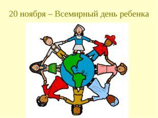 20 ноября – Всемирный день ребенка