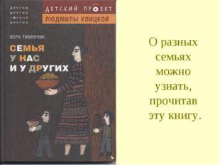 О разных семьях можно узнать, прочитав эту книгу.