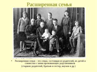 Расширенная семья Расширенная семья – это семья, состоящая из родителей, их д