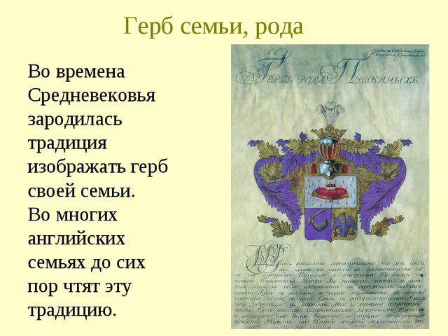 Герб семьи, рода Во времена Средневековья зародилась традиция изображать герб...