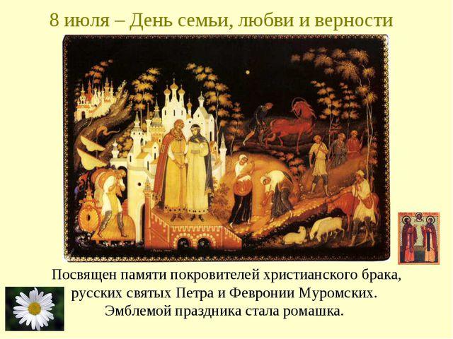 8 июля – День семьи, любви и верности Посвящен памяти покровителей христианск...