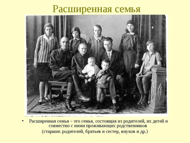 Расширенная семья Расширенная семья – это семья, состоящая из родителей, их д...
