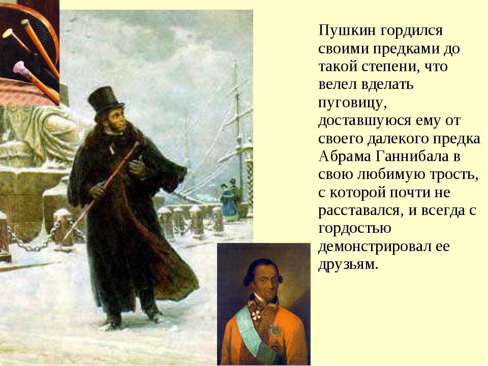 Пушкин гордился своими предками до такой степени, что велел вделать пуговицу,...