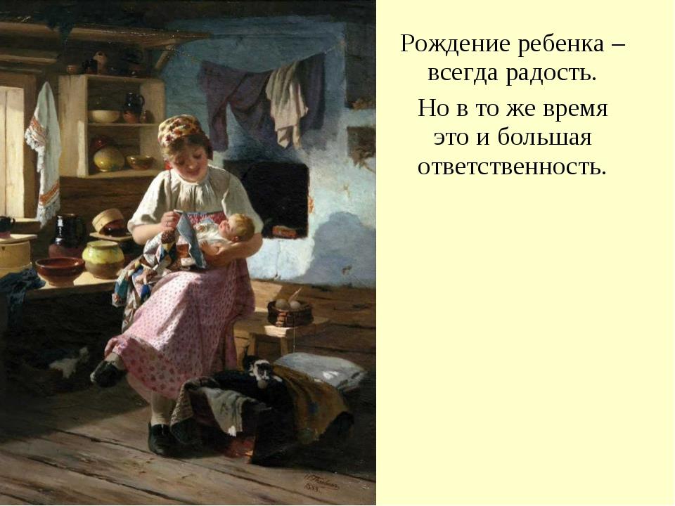 Рождение ребенка – всегда радость. Но в то же время это и большая ответственн...