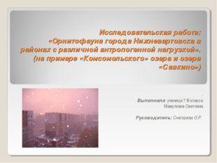 Исследовательская работа: «Орнитофауна города Нижневартовска в районах с разл