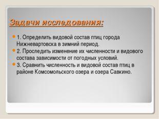 Задачи исследования: 1. Определить видовой состав птиц города Нижневартовска