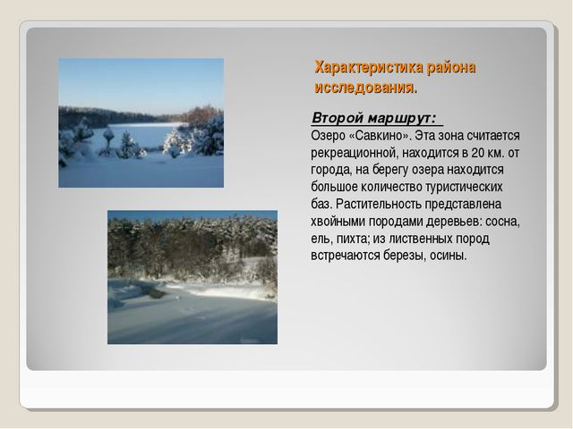 Характеристика района исследования. Второй маршрут: Озеро «Савкино». Эта зона...