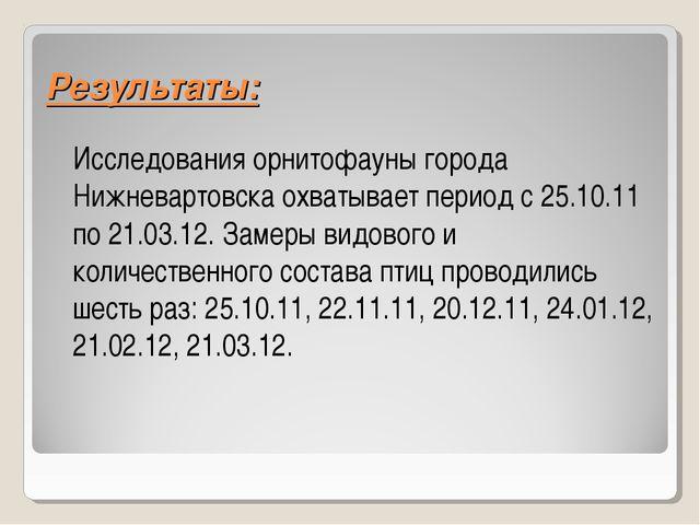 Результаты: Исследования орнитофауны города Нижневартовска охватывает период...