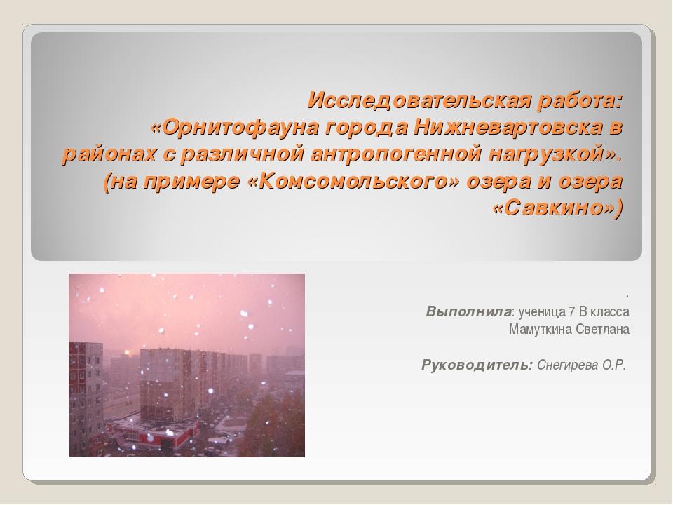 Исследовательская работа: «Орнитофауна города Нижневартовска в районах с разл...