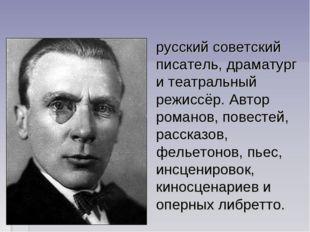 Михаи́л Афана́сьевич Булга́ков русскийсоветский писатель, драматург и театра