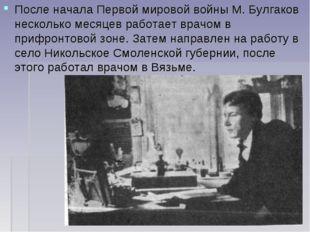 После началаПервой мировой войныМ. Булгаков несколько месяцев работает врач