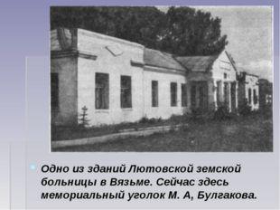 Одно из зданий Лютовской земской больницы в Вязьме. Сейчас здесь мемориальный