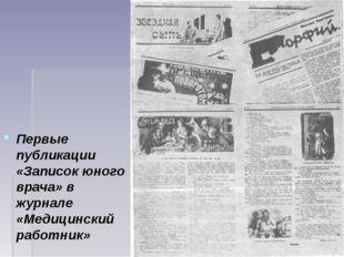 Первые публикации «Записок юного врача» в журнале «Медицинский работник»