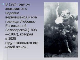 В1924 годуон знакомится с недавно вернувшейся из-за границыЛюбовью Евгенье
