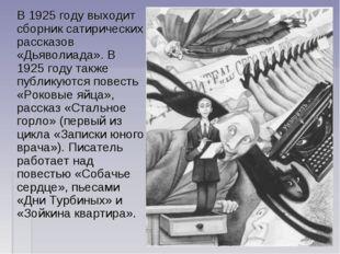 В1925 годувыходит сборник сатирических рассказов «Дьяволиада». В 1925 году