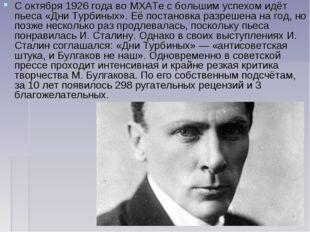 С октября1926 годавоМХАТес большим успехом идёт пьеса «Дни Турбиных». Её