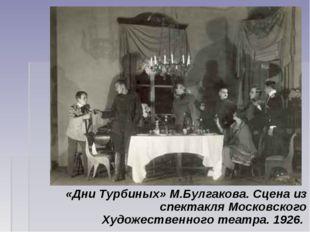 «Дни Турбиных» М.Булгакова. Сцена из спектакля Московского Художественного те