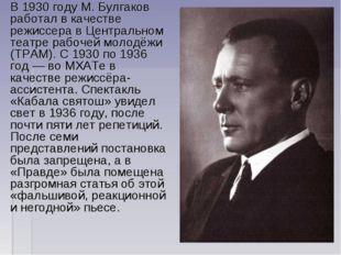 В 1930 году М. Булгаков работал в качестве режиссера в Центральном театре раб