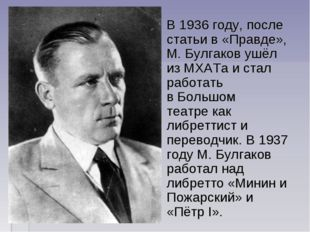 В1936 году, после статьи в «Правде», М. Булгаков ушёл из МХАТа и стал работа