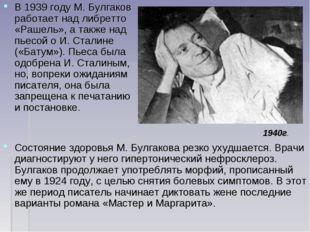 В1939 годуМ. Булгаков работает над либретто «Рашель», а также над пьесой о