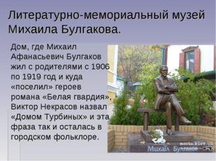 Литературно-мемориальный музей Михаила Булгакова. Дом, где Михаил Афанасьевич