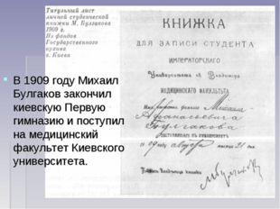 В1909 годуМихаил Булгаков закончил киевскую Первую гимназию и поступил нам