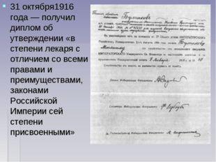 31 октября1916 года— получил диплом об утверждении «в степенилекаряс отлич