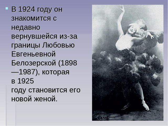 В1924 годуон знакомится с недавно вернувшейся из-за границыЛюбовью Евгенье...