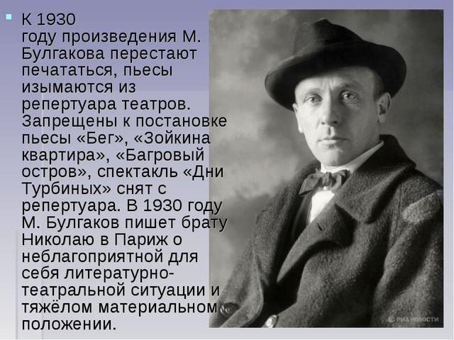 К1930 годупроизведения М. Булгакова перестают печататься, пьесы изымаются и...