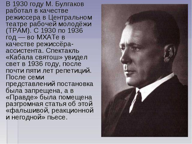 В 1930 году М. Булгаков работал в качестве режиссера в Центральном театре раб...