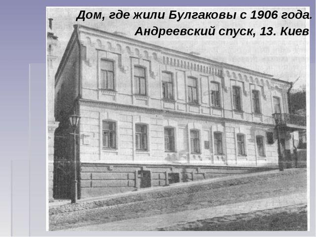 Дом, где жили Булгаковы с 1906 года. Андреевский спуск, 13. Киев