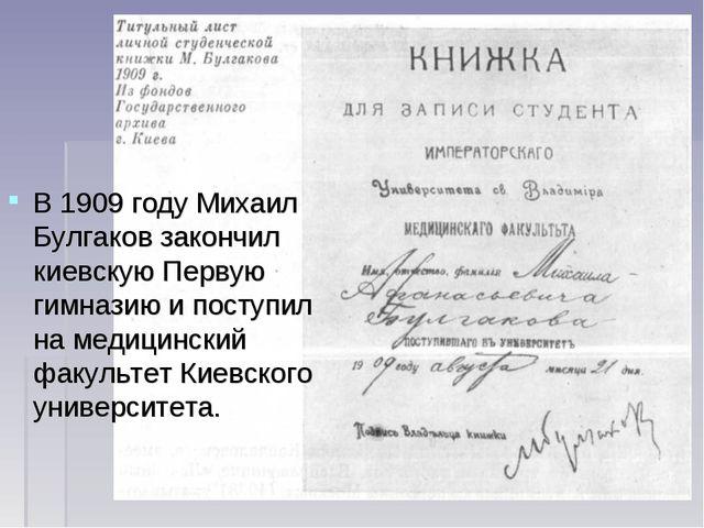В1909 годуМихаил Булгаков закончил киевскую Первую гимназию и поступил нам...