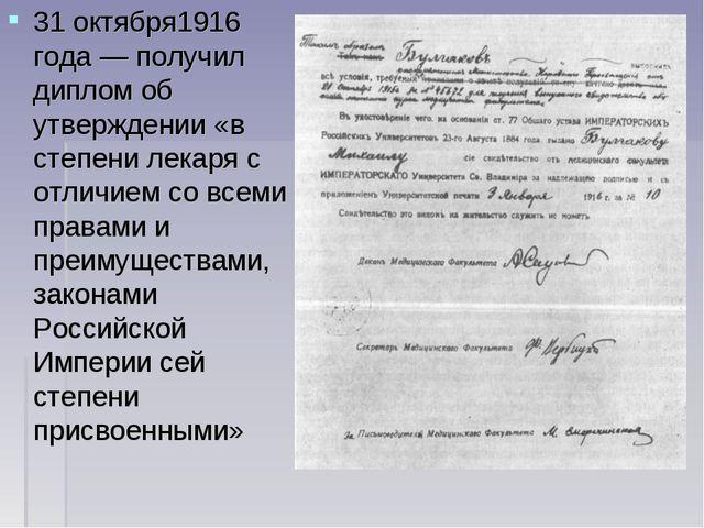 31 октября1916 года— получил диплом об утверждении «в степенилекаряс отлич...
