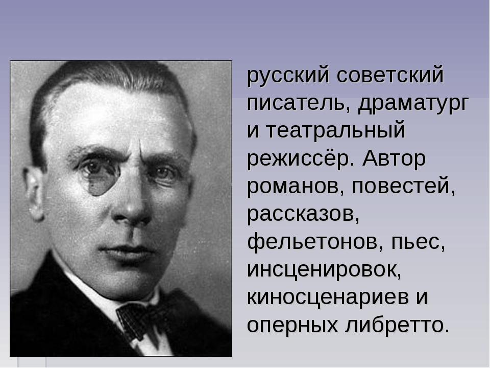 Михаи́л Афана́сьевич Булга́ков русскийсоветский писатель, драматург и театра...