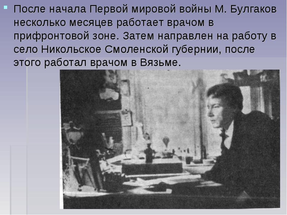 После началаПервой мировой войныМ. Булгаков несколько месяцев работает врач...